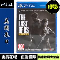 现货!PS4游戏 美国末日 最后的生还者 新美末 中文版 全新正品 the last of us 重制版 新美国末日