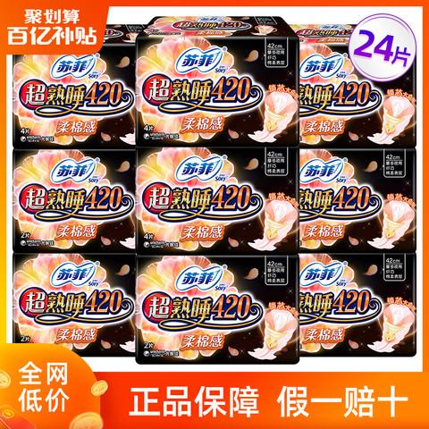 Sofy 苏菲 苏菲卫生巾女姨妈巾日用夜用组合装超长420mm24片超熟睡尤妮佳