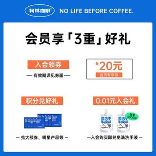 柯林丨数字精品挂耳1-5号五风味咖啡挂耳组合 纯黑咖啡粉12g*50袋
