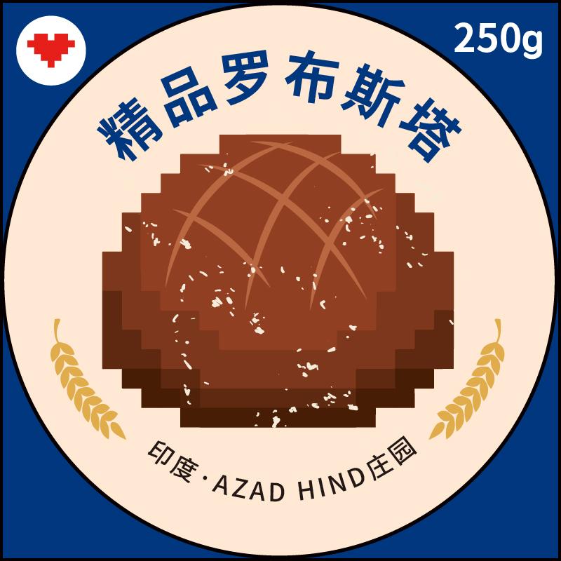 捌比特8bit阿拉比卡反面100%精品罗布斯塔印度罗豆咖啡豆250g