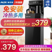 AUX 奥克斯 奥克斯(AUX)茶吧机 免安装家用多功能智能遥控双出水口可折叠下置水桶立式饮水机 高端遥控可折叠冷热型