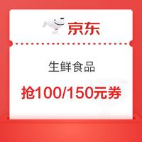 自营生鲜299-150/199-100券(特大金果199元、特大绿果119元等)