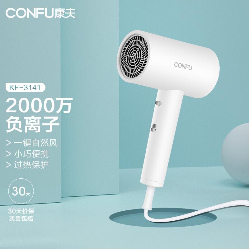 Kangfu 康夫 京东PLUS会员:  KF-3141 负离子电吹风机