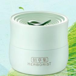 HERBORIST 佰草集 白茶玲珑睡眠面膜 120g