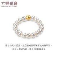 六福珠宝 18K金淡水珍珠戒指女不变色(160元/件)