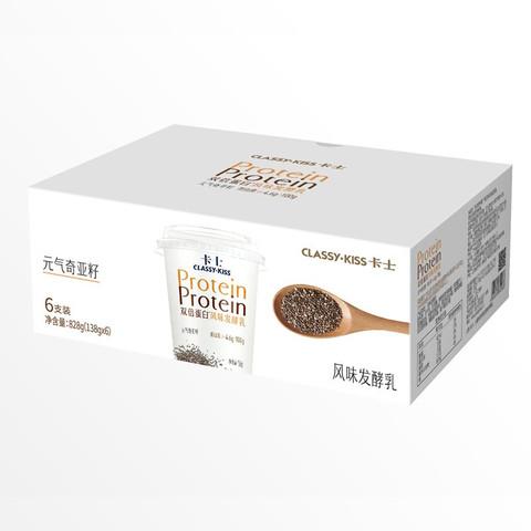 限广州:CLASSY·KISS 卡士 元气奇亚籽 低温酸奶 138g*6杯