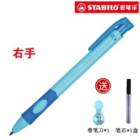 stabilo 思笔乐 6623 右手自动铅笔 2.0mm 送笔芯1盒+卷笔刀