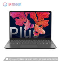 Lenovo 联想 小新Air14Plus 2021款 锐龙版 14.0英寸 笔记本电脑 灰色(锐龙R5-5600U、MX450、16GB、512GB SSD+2.2K、60Hz)