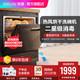 WAHIN 华凌 华凌8套洗碗机家用 嵌入式全自动台式 热风烘干消毒除菌 智能APP 自清洁刷碗机  vie7 1999元
