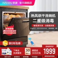 WAHIN 华凌 华凌8套洗碗机家用 嵌入式全自动台式 热风烘干消毒除菌 智能APP 自清洁刷碗机  vie7