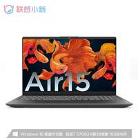 Lenovo 联想 小新Air15 2021款 锐龙版 15.6英寸笔记本电脑(R7-5700U、16GB、512GB、100%sRGB)