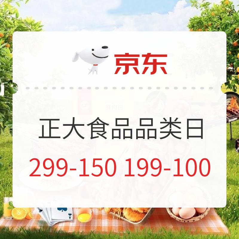 京东 正大食品超级品类日