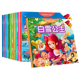 《枕边童话小绘本》(套装共10册)
