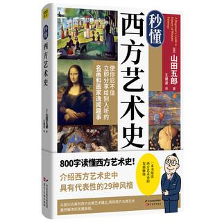 《秒懂西方艺术史》(山田五郎 著)