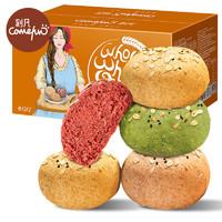 欧包全麦面包500g整箱黑麦粗粮早餐代餐零食低卡低脂饱腹多口味