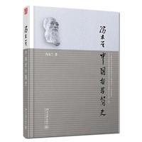 《中国哲学简史》(冯友兰 著)