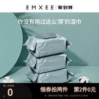 EMXEE 嫚熙 嫚熙婴儿湿巾手口专用加厚带盖80抽3包新生宝宝婴幼儿屁屁湿纸巾