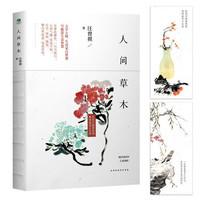 《人间草木》 汪曾祺典藏文集