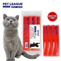 PET LEAGUE 宠物联盟 petleague 猫条 猫零食猫湿粮肉条流质零食 成猫幼猫通用 金枪鱼牛肉味36g(12g*3条)