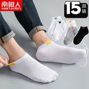 15双男士防臭隐形船袜短袜