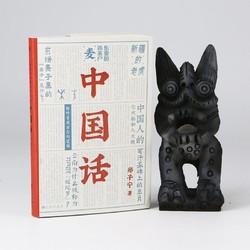 《中国话:以语言为考古工具重现国人的文化史》