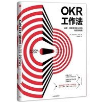 《OKR工作法:谷歌、领英等公司的高绩效秘籍》