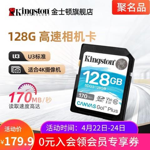 Kingston 金士顿 金士顿128G内存卡 数码相机存储卡4K微单反摄像机高速读取170MB/s