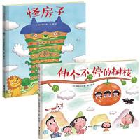 """《深见春夫""""让想象飞""""图画书系列:怪房子+伸个不停的树枝》全2册"""