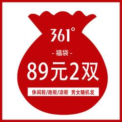 361° 361度 361°福袋2件89元男女随机鞋子
