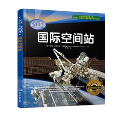 《太空大揭秘:国际空间站》