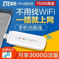 ZTE 中兴 中兴MF79U 随身wifi移动联通电信三网4G mifi热点车载无线路由器插卡笔记本电脑usb上网卡托终端