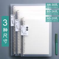 M&G 晨光 晨光可拆卸活页本外壳替芯b5笔记本活页本子a4