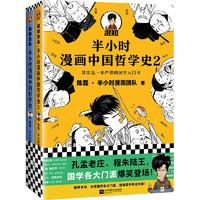 PLUS会员:《半小时漫画中国哲学史》(套装全2册)