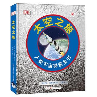 《DK太空之旅:人类宇宙探索全书》