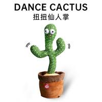 艾洛维  妖娆花向日葵会唱歌跳舞的仙人掌玩具