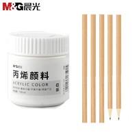 M&G 晨光 1瓶100ml白色丙烯颜料+随机5支铅笔