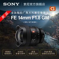 SONY 索尼 Sony/FE 14mm F1.8 GM全画幅超广角定焦G大师镜头SEL14F18GM