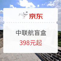 来!京东 新一期中联航盲盒 国内13城-随机目的地机票