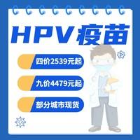 HPV疫苗有多难等?私立机构怎么选?