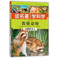 《读名著·学科学·西顿动物:山野的主人》(美图版)