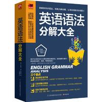 16点开始:《英语语法分解大全》