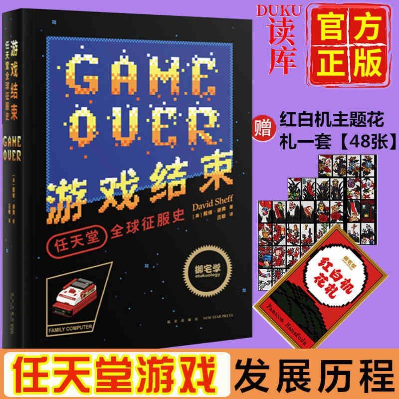 游戏结束:任天堂全球征服史 电子游戏发展历程哲学任天堂红白机FC游