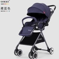 GOKKE 可折叠婴儿推车
