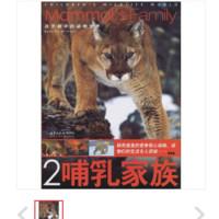 《孩子眼中的动物世界·哺乳家族》