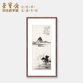 荣宝斋 吴山涛《山水》画片 木版水印 装饰画 96.5cm×40.5cm 宣纸