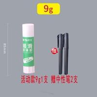 26日0点:M&G 晨光 高粘度固体胶1支+2支中性笔