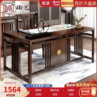 新中式书桌全实木书法桌书画桌写字台书房书桌家用办公桌椅子组合