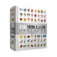 《DK博物大百科—自然界的视觉盛宴》