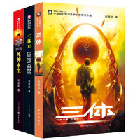 PLUS会员 : 《中国科幻基石丛书:三体》套装1-3册