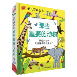 《那些重要的动物·DK幼儿百科全书》